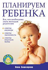 Планируем ребенка. Все, что необходимо знать молодым родителям календарь зачатия ребенка планирование беременности
