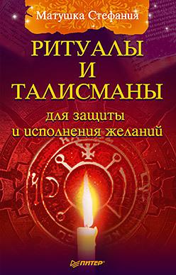 Ритуалы и талисманы для защиты и исполнения желаний матушка стефания наговоры на соль для исцеления и исполнения желаний