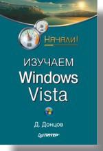 Изучаем Windows Vista. Начали! беспроводные сети в windows vista начали