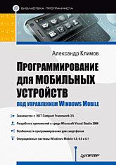 Программирование для мобильных устройств под управлением Windows Mobile. Библиотека программиста