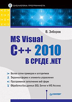 MS Visual C++ 2010 в среде .NET. Библиотека программиста пахомов б c c и ms visual c 2012 для начинающих 2 е издание