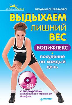Выдыхаем лишний вес. Бодифлекс-похудение на каждый день (+СD с видеоуроками упражнений) как восстановить фигуру после родов сd с видеокурсом