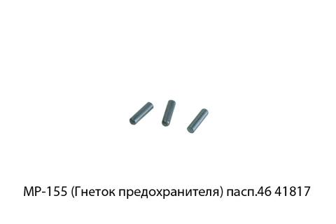 Гнеток предохранителя МР-155