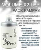 Маска Pampas LPP Hair Pack