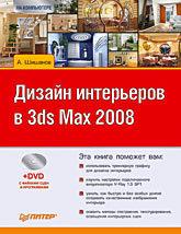 Дизайн интерьеров в 3ds Max 2008 (+DVD) ландшафтный дизайн и экстерьер в 3ds max dvd