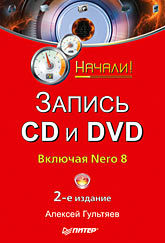 Запись CD и DVD. Начали! 2-е изд. cd диск fleetwood mac rumours 2 cd