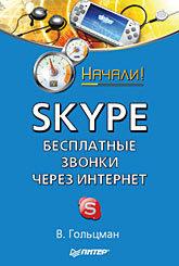 Skype: бесплатные звонки через Интернет. Начали! как официальный ваучер skype moneybookers