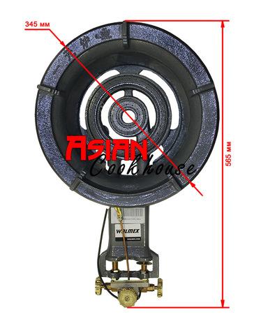 Горелка газовая для казана Wolmex 25 кВт