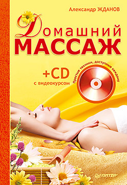 Домашний массаж. Простые техники, доступные каждому (+ CD с видеокурсом) домашний парикмахер самые стильные стрижки и прически своими руками cd с видеокурсом