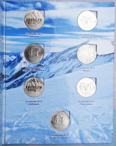 Сочи 2014 набор 7 монет