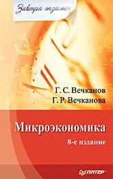 Микроэкономика. Завтра экзамен. 8-е изд. яковлева е ред микроэкономика учебник и практикум
