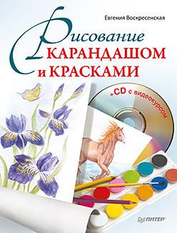 Рисование карандашом и красками (+CD с видеоуроками)