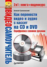 Видеосамоучитель. Как перенести видео и аудио с кассет на CD и DVD. Оцифровка своими руками (+CD) компьютер и здоровье cd