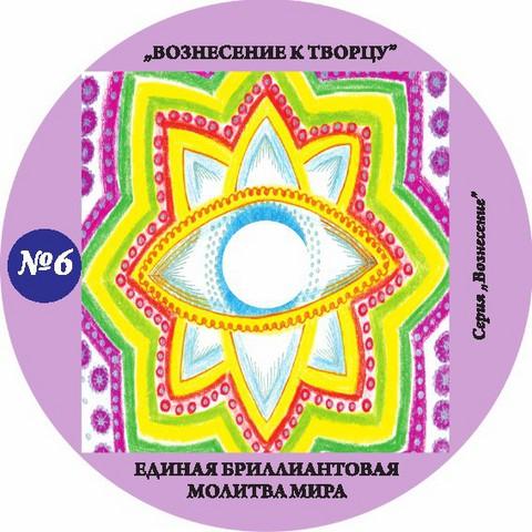 """Аудио диск № 6   Единая Молитва Мира """" Вознесение к Творцу""""."""
