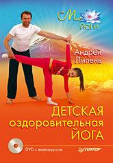 Детская оздоровительная йога (+ DVD с видеокурсом) простая йога лучшие асаны cd с видеокурсом