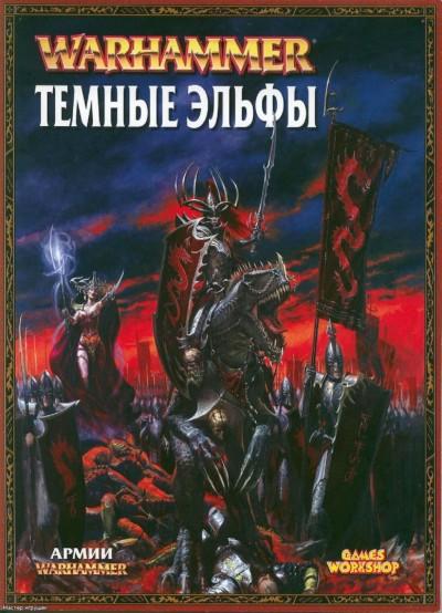 Книга Армии: Темные Эльфы