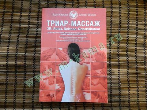 Б. КИРЖНЕР, А.ЗОТИКОВ ТРИАР-массаж 3R – Relax, Release,Rehabilitation