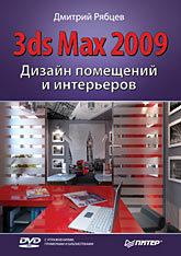 Дизайн помещений и интерьеров в 3ds Max 2009 (+DVD) красавица и чудовище dvd книга