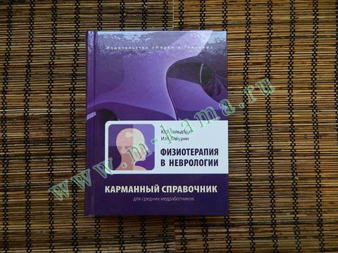 Ю.В. ГОЛЬДБЛАТ И.Н. БАБУРИН Физиотерапия в неврологии