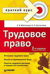 Трудовое право. Краткий курс. 2-е изд., переработанное и дополненное