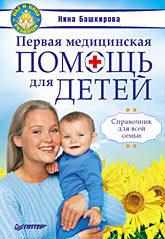 Первая медицинская помощь для детей. Справочник для всей семьи.
