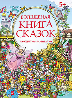 Волшебная книга сказок. Находилки-развивалки балтийская инна принц на горошине повесть