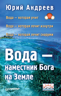 Вода — наместник Бога на Земле. 2-е изд. шу л радуга м энергетическое строение человека загадки человека сверхвозможности человека комплект из 3 книг