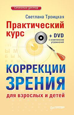 Практический курс коррекции зрения для взрослых и детей + DVD с комплексом упражнений открой для себя английский первый курс для детей книга 2 dvd видеокурс