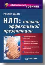 НЛП: навыки эффективной презентации нлп навыки эффективной презентации
