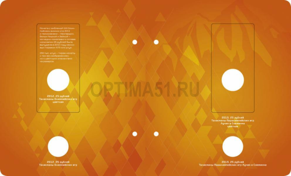 Разворот 3 Альбом для монет «Памятные монеты РФ посвящённые XXII Зимним Олимпийским Играм и XI Паралимпийским Зимним Играм 2014 года в Сочи» в футляре