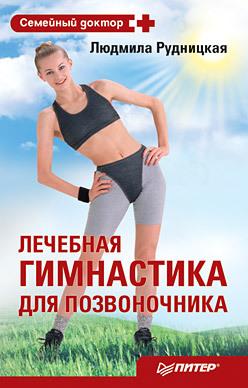 Лечебная гимнастика для позвоночника гимнастика для позвоночника 2dvd