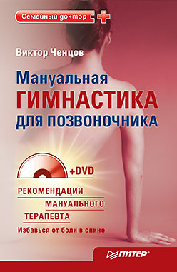 Мануальная гимнастика для позвоночника (+DVD) лечебная гимнастика для позвоночника