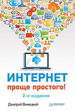 Интернет – проще простого! 2-е изд. компьютер для пенсионеров книга