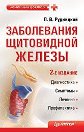 Заболевания щитовидной железы. Лечение и профилактика. 2-е изд. блокнот action strawberry shortcake a7 40 листов в ассортименте sw anu 7 40