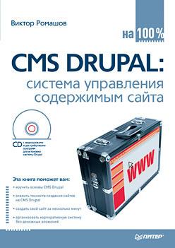 CMS Drupal: система управления содержимым сайта (+CD с видеокурсом) петрова н баранов в плавание начальное обучение с видеокурсом cd