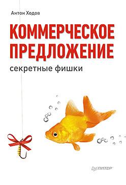 Коммерческое предложение: секретные фишки куплю бизнес предложения в томске