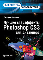 Лучшие спецэффекты Photoshop CS3 для дизайнера. Библиотека пользователя бондаренко с photoshop cs3 и цифровое фото лучш трюки и эффекты