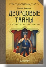 Дворцовые тайны. 2-е изд., переработанное