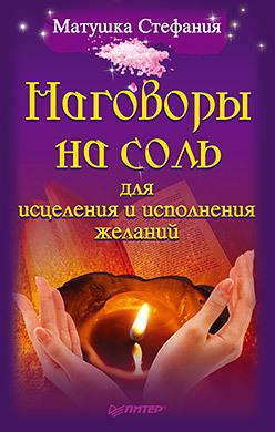 Наговоры на соль для исцеления и исполнения желаний матушка стефания наговоры на соль для исцеления и исполнения желаний