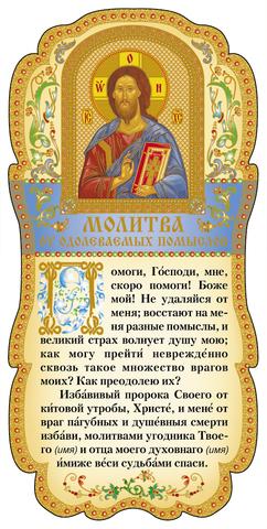 сервис молитва о дочери материнская молитва православный сайт крепления