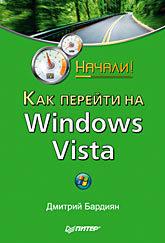 Как перейти на Windows Vista. Начали! беспроводные сети в windows vista начали