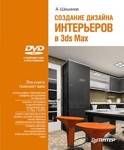 Создание дизайна интерьеров в 3ds Max (+DVD) ландшафтный дизайн и экстерьер в 3ds max dvd