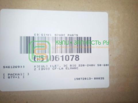 Модуль для стиральной машины Ardo (Ардо) - 546126903, 651061078