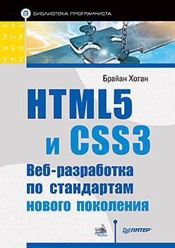 HTML5 и CSS3. Веб-разработка по стандартам нового поколения нолан хестер как создать превосходный cайт в microsoft expression web 2 и css