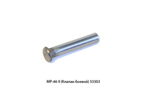 Клапан боевой МР-46