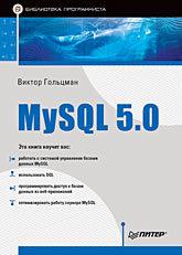 MySQL 5.0. Библиотека программиста mysql 数据库应用案例课堂(附光盘)