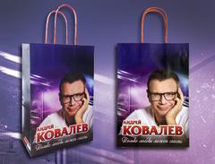 Бумажный пакет с изображением Андрея Ковалева