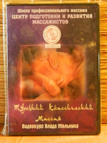 Турецкий классический массаж