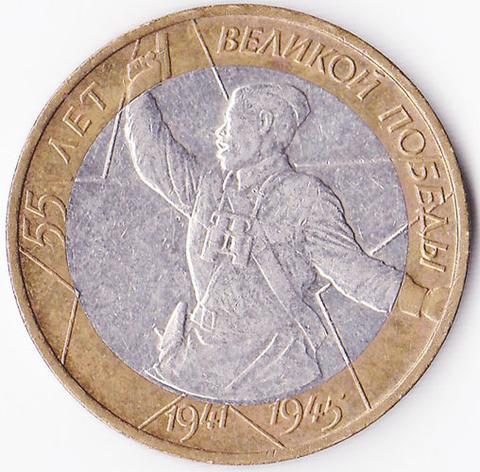 10 рублей 2000 55 лет Победы ММД