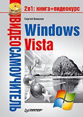 Видеосамоучитель. Windows Vista (+СD) видеосамоучитель nero 8 cd